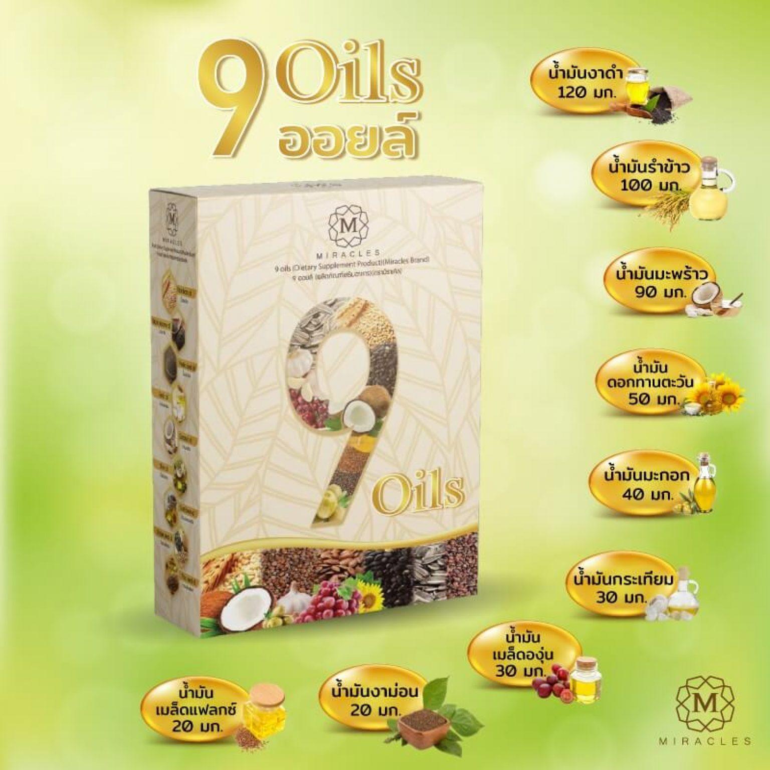 อาหารเสริมบํารุงกระดูก-ผู้สูงอายุ-9-oils